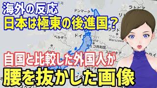 【海外の反応】「は?日本が小国?島国?なんだコレは、誰が嘘を教えた!」日本とヨーロッパの比較、外国人の思い込みがひっくり返る驚愕の国土画像。「面積に対して人が多すぎる。!」【ブラボージャパン】