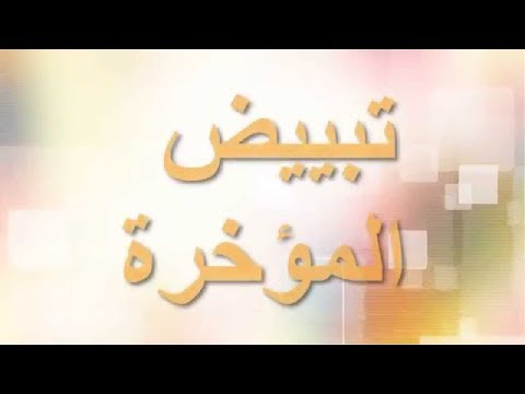 خلطات تبييض المؤخرة و المناطق الحساسة   الوصفة المغربية لتبييض المؤخرة   تبييض المؤخرة للمرأة HD