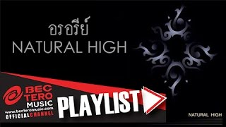 Natural High Album - อรอรีย์