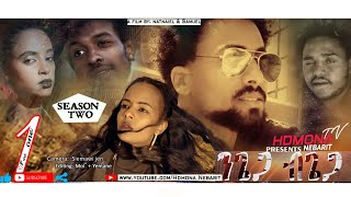 HDMONA - S02 E01 - ንጌጋ ብጌጋ ብ ናትናኤል ሙሴ Ngiega Bgiega By Natnael Mussie  - New Eritrean Movie 2019