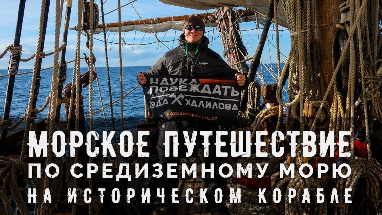 Морское путешествие по Средиземному морю с проектом