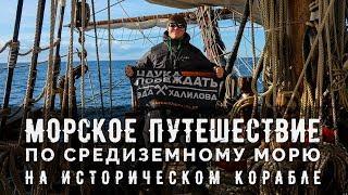 Смотреть видео Морское путешествие по Средиземному морю с проектом