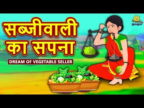 सब्जीवाली का सपना - Hindi Kahaniya for Kids | Stories for Kids | Moral Stories | Koo Koo TV Hindi