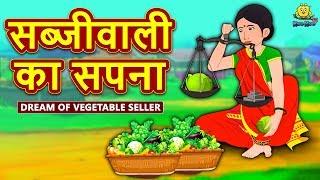 सब्जीवाली का सपना - Hindi Kahaniya for Kids | Stories for Kids | Moral Stories | Koo Koo TV Hindi