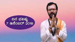 Dina Bhavishya | ದಿನ ಭವಿಷ್ಯ | 7th December 2019 | Ravi Shanker Guruji