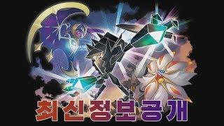 [공식] 전설의 포켓몬 「네크로즈마」의 비밀이 밝혀진다! 「포켓몬스터 울트라썬・울트라문」