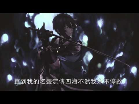 NightCore Centuries 中文字幕