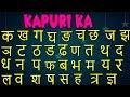 KAPURI KA | Kharayo Kha | Ka Kha Ga Gha Nepali Nursery Song | Nepali Alphabet for Kids