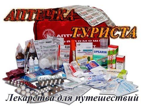 Аптечка туриста| Какие лекарства взять в путешествие