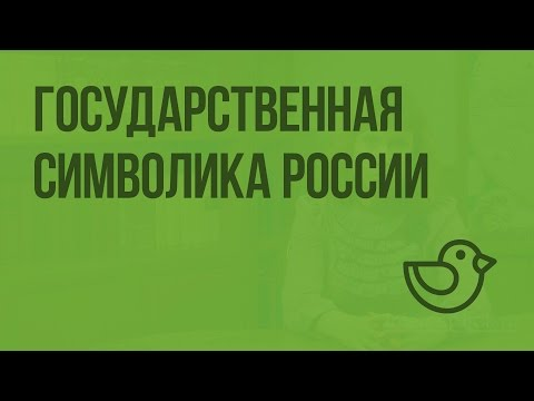 Государственная символика России. Видеоурок по окружающему миру 2  класс