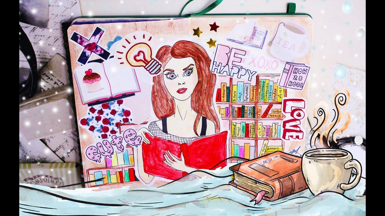 картинки для срисовки в ежедневник