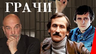 Грачи (1982) фильм