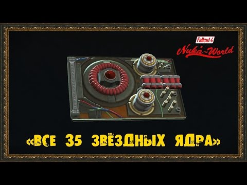 Fallout 4: Nuka-World - «ВСЕ 35 ЗВЁЗДНЫХ ЯДРА»
