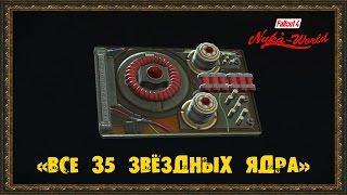 Fallout 4 Nuka-World - ВСЕ 35 ЗВЁЗДНЫХ ЯДРА