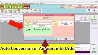 Rio pos v4.0.4 - convert currency into urdu text