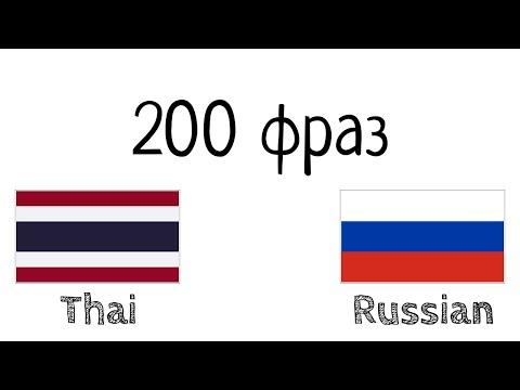 200 фраз - Тайский - Русский