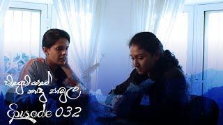 Visuuviyas kandu Paa Mula | Episode 32 - (2018-07-15) | ITN Thumbnail