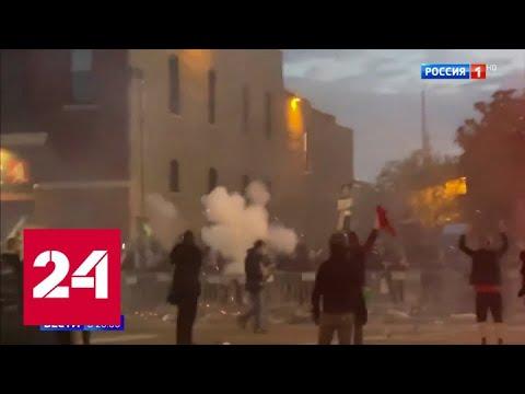 Беспорядки вышли за пределы Миннеаполиса: власти просят поддержки Нацгвардии - Россия 24