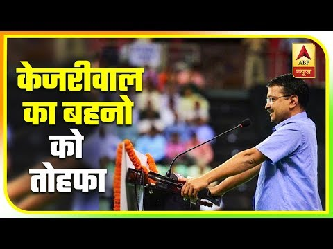 Free Rides For Women In DTC, Cluster Buses: Delhi CM | ABP News