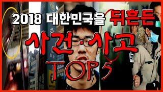 2018 대한민국을 뒤흔든 사건 TOP 5 [2018][대한민국 사건][무서운 이야기][미스테리]- 숫노루TV