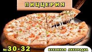 Пиццерия ✅ Кухонная лихорадка Прохождение с вкусняшкой
