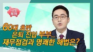 60대 초반 은퇴 진입 부부 재무점검과 명쾌한 해법은? - 윤창원