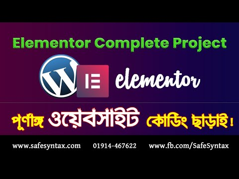 Elementor Complete Project Tutorial -  Build A Full Website With Elementor