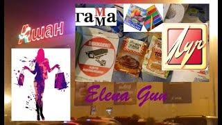Ашан /Пластилин «Луч», «Гамма» / Обзор покупок ► Elena GUN