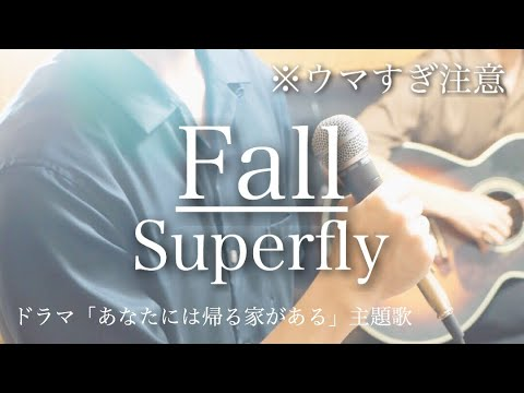 【ウマすぎ注意⚠︎ 】Fall/Superfly (4K/歌詞付) 金曜ドラマ『あなたには帰る家がある』主題歌  鳥と馬が歌うシリーズ