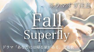 【ウマすぎ注意?? 】Fall/Superfly (4K/歌詞付) 金曜ドラマ『あなたには帰る家がある』主題歌  鳥と馬が歌うシリーズ