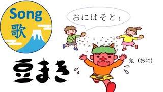 鬼は外 福は内 ?(Japanese Song)豆まき ?