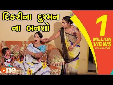 Dikari Ni Dushman Na Banasho | Gujarati Comedy | One Media
