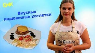 CWK ► Вкусные и необычные индюшиные котлеты ◄