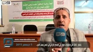 مصر العربية | خسائر بأكثر من 6 مليارات دولارفي القطاع الزراعي في اليمن بسبب الحرب