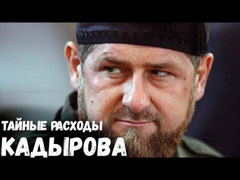 На что Кадыров