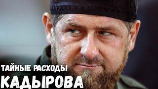 На что Кадыров тратит деньги чеченцев