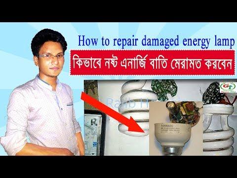 How To Repair Damaged Energy Lamp In The House Easily// কিভাবে নষ্ট এনার্জি বাতি মেরামত করবেন .দেখুন