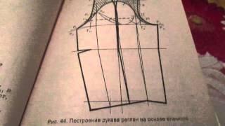 Построение рукава реглан .raglan sleeve construction