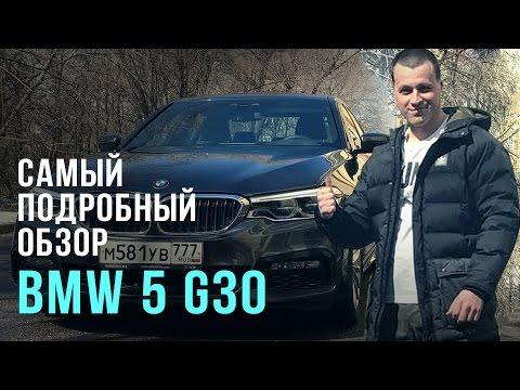 Самый подробный тест-драйв BMW 5 G30