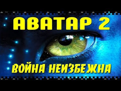 АВАТАР 2. Как бесплатно скачать и смотреть фильм