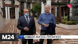 """""""Москва и мир"""": новая жизнь промзон и вакцина от COVID-19 - Москва 24"""