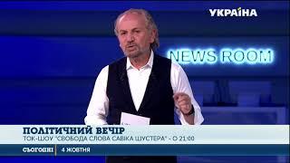 «Свобода слова Савіка Шустера» в ефірі рівно о 21:00