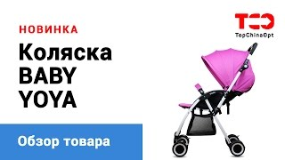 Коляска BABY YOYA - новая модель