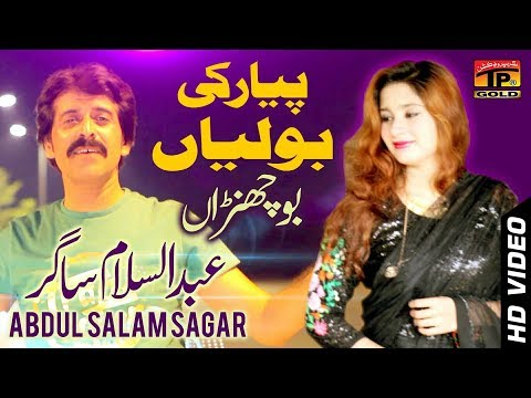 New Music Videos -  Abdul Salam Saghar Latest Song,