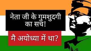 Truth Netaji Subhas Chandra Bose Mystery (हिंदी में)