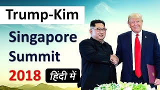 Trump-Kim Singapore Summit 2018 Analysis in Hindi | North Korea & USA Summit | Current Affairs