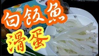 白飯魚????滑蛋ChInese Noodle Fish Omelette  Easy Recipe