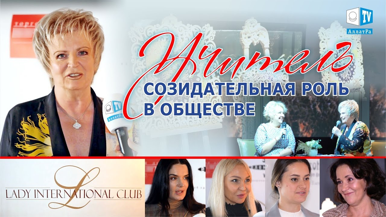 Lady International Club АллатРа ТВ