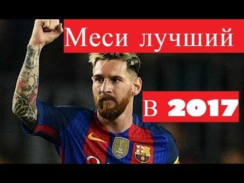 Меси лучший в 2017. Неймар остается. Реал готов. Мхитарян лучший в Армении.Бензема худший во Франции