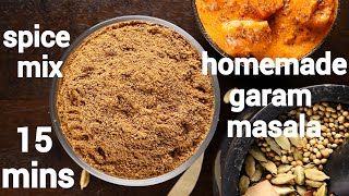 homemade garam masala recipe | होममेड गरम मसाला रेसिपी | how to make garam masala spice mix powder
